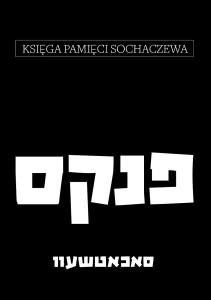 3. Księga pamięci Sochaczewa